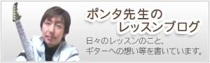 レッスンブログ